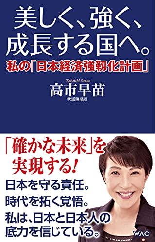 美しく、強く、成長する国へ--私の「日本経済強靱化計画」--