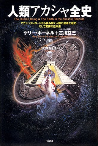 人類アカシャ全史 アカシックレコードから読み解く人類の起源と歴史、そして驚愕の近未来