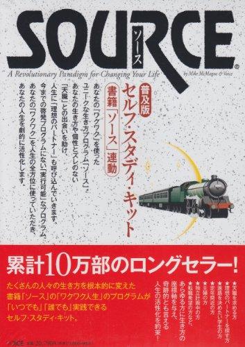 ソース・セルフ・スタディキット(普及版)