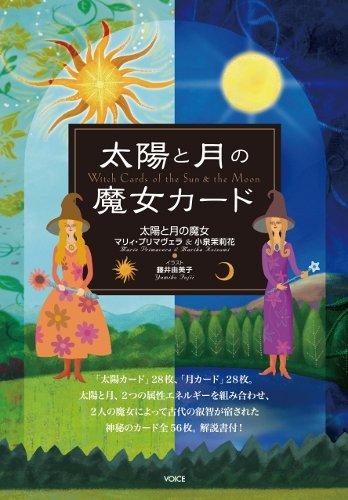 6点すべてのイメージを見る 太陽と月の魔女カード -Witch Cards of the Sun & the Moon