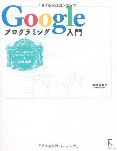 Googleプログラミング入門―覚えておきたいGoogle AJAX APIの基礎知識