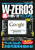 W-ZERO3 裏の使い方マニュアル