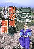 卍の城物語―城下町弘前の誕生