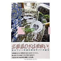 無料で汲める北海道名水ガイド
