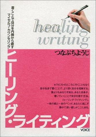 ヒーリング・ライティング―書くことで自分を内側から癒すマイセルフ・カウンセリング