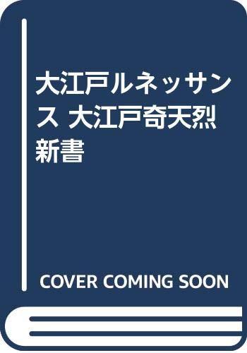大江戸ルネッサンス 大江戸奇天烈新書