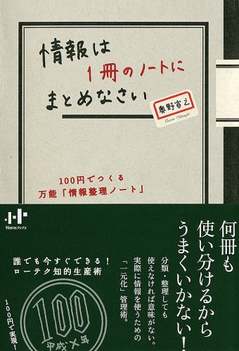 Amazon.co.jp: 情報は1冊のノートにまとめなさい 100円でつくる万能「情報整理ノート」: 奥野 宣之: 本