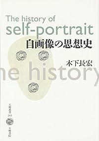 『自画像の思想史』