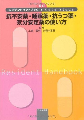 抗不安薬・睡眠薬・抗うつ薬・気分安定薬の使い方―レジデントハンドブック・... 安定剤 (マイナ