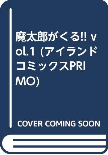 アイランドコミックスPRIMO版 全12巻