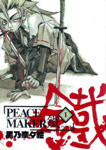 今夏映画公開!PEACE MAKER鐵の魅力を振り返る