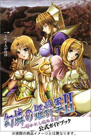 幻燐の姫将軍2‐導かれし魂の系譜―公式ガイドブック