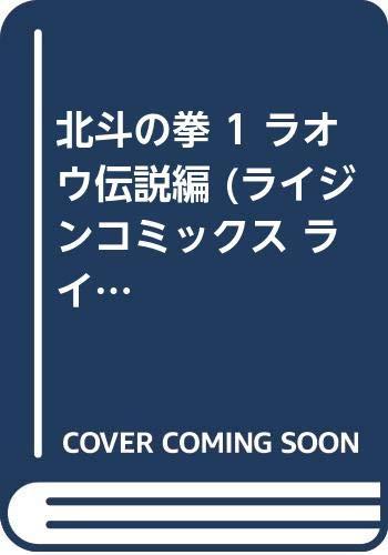 ライジンコミックス ライジンコレクションスーパーフィギュア