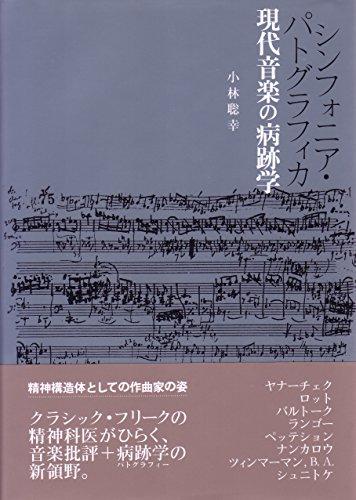 シンフォニア・パトグラフィカ―現代音楽の病跡学