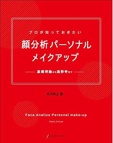 美容師が知っておきたい顔分析パーソナルメイクアップ