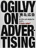 「売る」広告[新訳](デイヴィッド・オグルヴィ)