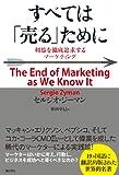 すべては「売る」ために―利益を徹底追求するマーケティング(セルジオ・ジーマン)