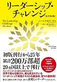 リーダーシップ・チャレンジ(ジェームズ・M・クーゼス, バリー・Z・ポズナー)