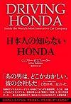 日本人の知らないHONDA(ジェフリー・ロスフィーダー)