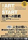 起業への挑戦(ガイ・カワサキ)