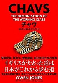 社会分断による英国の『チャヴ 弱者を敵視する社会』は日本の近未来かもしれない