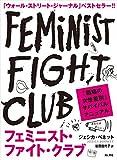 フェミニスト・ファイト・クラブ 「職場の女性差別」サバイバルマニュアル(ジェシカ・ベネット)