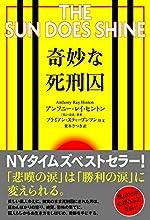 奇妙な死刑囚(アンソニー・レイ・ヒントン)