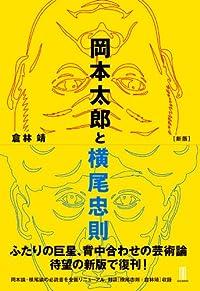 『岡本太郎と横尾忠則』