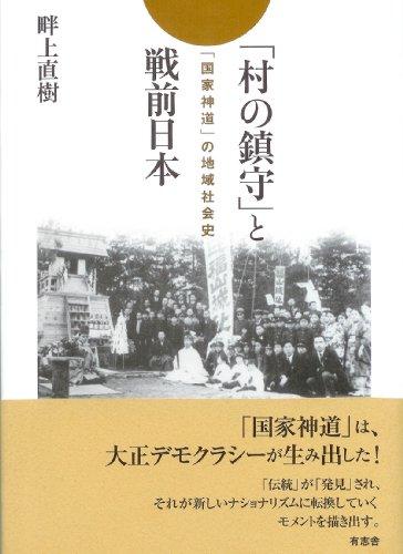 「村の鎮守」と戦前日本:「国家神道」の地域社会史