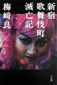 『新宿歌舞伎町滅亡記』人の海で溺れて。