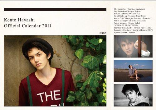 林遣都オフィシャルカレンダー(卓上) 2011
