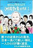 全員主役の感動創造企業 沖縄教育出版 1―「心を育てる」感動コミック VOL.5