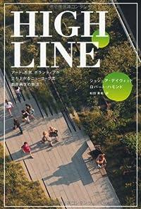 『HIGH LINE』 みんなで夢を