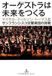 『オーケストラは未来をつくる』クラシック音楽界のイノベーション