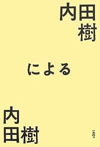 『内田樹による内田樹』-編集者の自腹ワンコイン広告