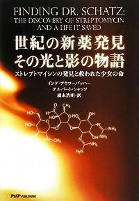 週刊朝日11月13日号「ビジネス成毛塾」 『世紀の新薬発見』