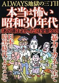 『本当は怖い昭和30年代』新刊超速レビュー