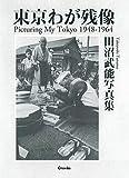 東京わが残像 1948-1964 ―田沼武能写真集