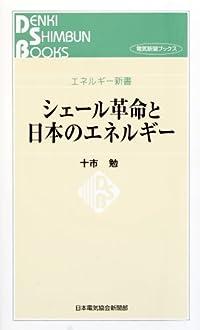 『シェール革命と日本のエネルギー』ー編集者の自腹ワンコイン広告