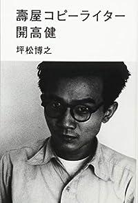 5月のこれから売る本-トーハン 吉村博光