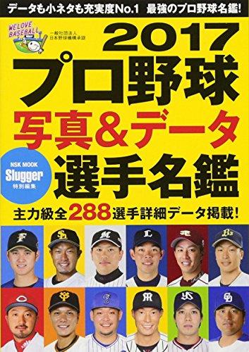 プロ野球12球団イケメン選手まとめ