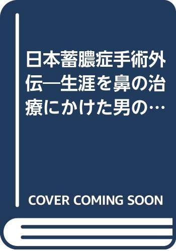 日本蓄膿症手術外伝