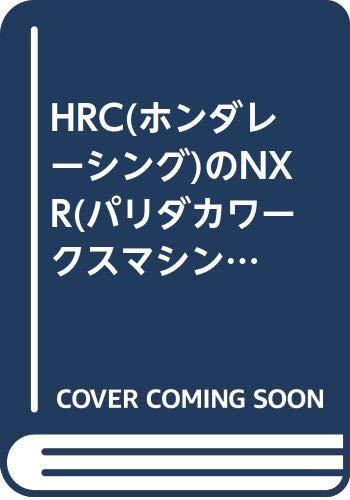 HRCのNXR開発奮戦記