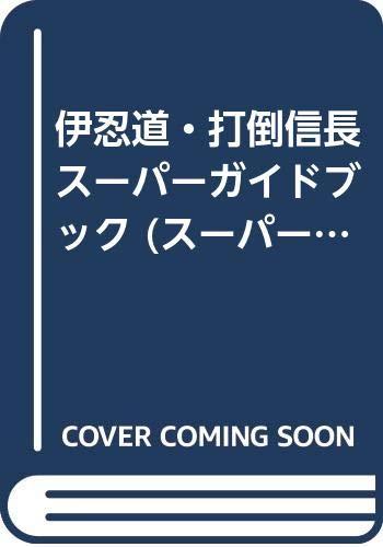 伊忍道・打倒信長スーパーガイドブック