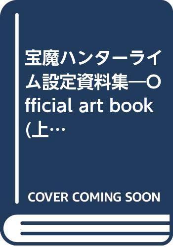 宝魔ハンターライム 設定資料集―Official art book