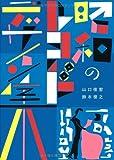 昭和のレコード デザイン集 (P-Vine Books)