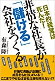 非情な社長が「儲ける」会社をつくる 日本的経営は死んだ!(有森隆)