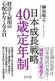日本成長戦略 40歳定年制 経済と雇用の心配がなくなる日(柳川範之)