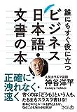 誰にもすぐ役に立つビジネス日本語・文書の本 正確に・洩れなく・速く(神谷洋平)