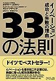 33の法則 イノベーション成功と失敗の理由(オリヴァー・ガスマン, サシャ・フリージケ)